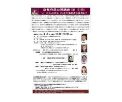 京都府民公開講座(第15回) シリーズ「がんと生きる」 (参加費無料・事前登録制)