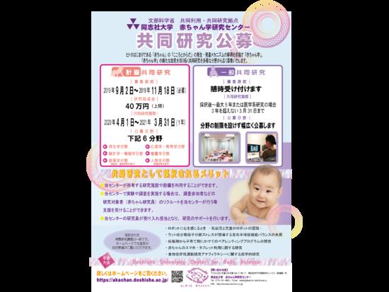 同志社大学 赤ちゃん学研究センター 共同研究公募を行っています。