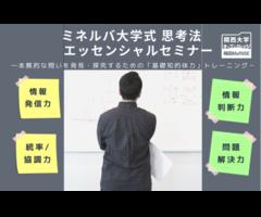 【関西大学梅田キャンパス開講】ミネルバ大学式 思考法エッセンシャルセミナー―本質的な問いを発見・探求するための「基礎知的体力」トレーニング―