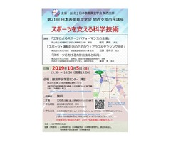 第21回 日本表面真空学会 関西支部市民講座 開催のお知らせ