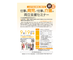 (9/19)人材不足の解消につながる「仕事と育児/仕事と介護の両立支援セミナー」