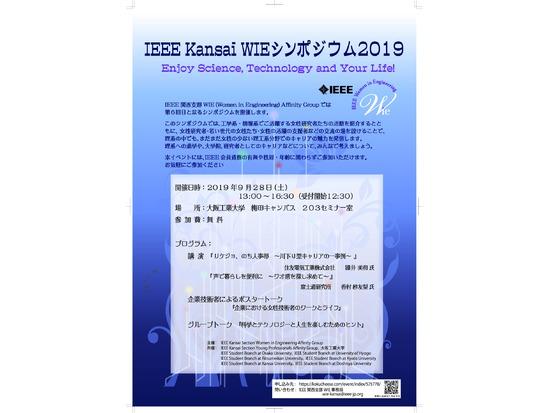 IEEE Kansai WIE シンポジウム2019(9/28)のご案内