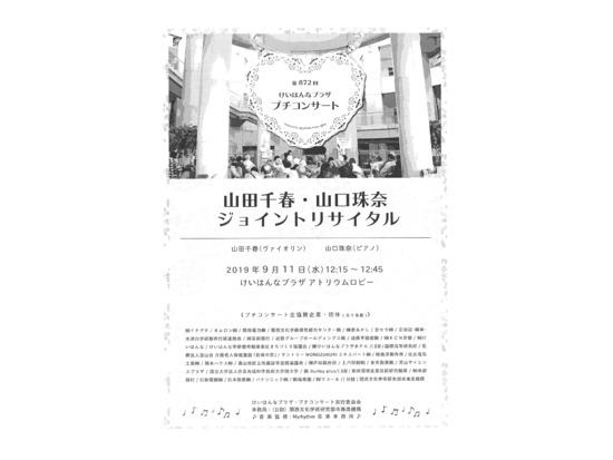 プチコンサート in けいはんなプラザ【 9月11日開催】