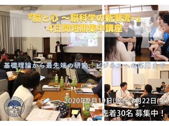 京都大学ELP短期集中講座「脳と心~脳科学の新潮流~」開催のお知らせ