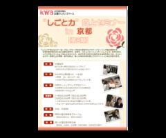 (10/9~)しごと力向上セミナー in 京都【第8期】