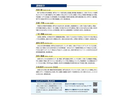 京大レクチャーズ Series1~村上春樹を読み解く~