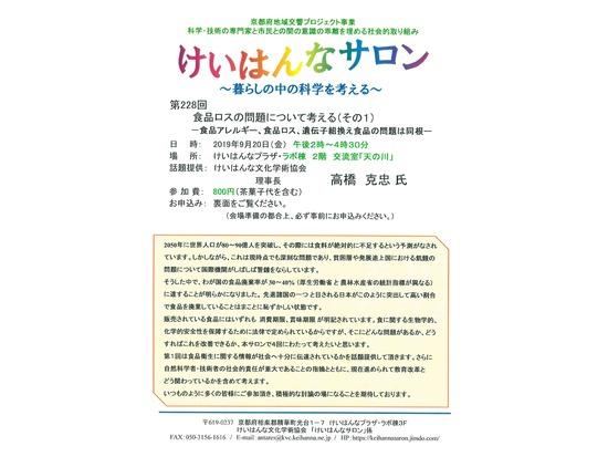 9/20㈮に開催のけいはんなサロンへのお誘い≪食品ロスの問題について考える(1)≫