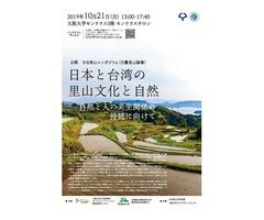 日台里山シンポジウム「日本と台湾の里山文化と自然」
