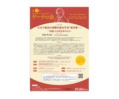 武藤 秀太郎先生ご講演 第75回けいはんなゲーテの会「 日本で最初の国際的歴史学者「朝河貫一」―「胡適」との対比を中心に―