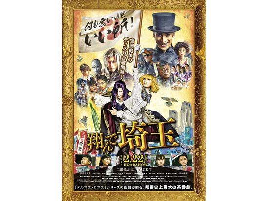 9月けいはんな映画劇場『翔んで埼玉』