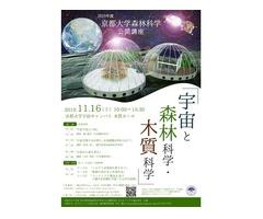 京都大学森林科学公開講座「宇宙と森林科学・木質科学」