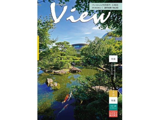 広報誌けいはんなView vol.43を発行しました。