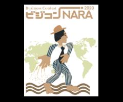ビジコン奈良2020 応募締切10月31日(木)