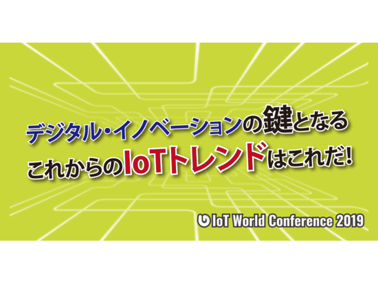 IoT World Conference 2019 ~秋~  大阪府IoT推進ラボconference(10/3)
