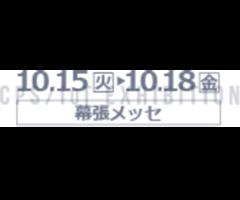 CEATEC 2019 地方版IoT推進Lab合同ブースに出展!(10/15-10/18)