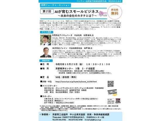 第2回京商フューチャーセッション「AIが育むスモールビジネス ~未来の会社のカタチとは?~」