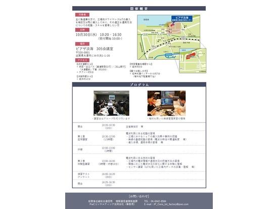 「工場向けワイヤレスIoT講習会 in 滋賀」を開催