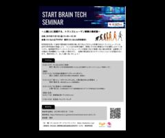 START BRAIN TECHセミナー~人類2.0に挑戦する、トランスヒューマン事業の最前線~