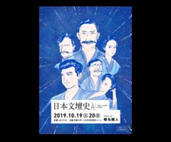 日本文壇史入門 ー「文豪」たちの時代から現代へ