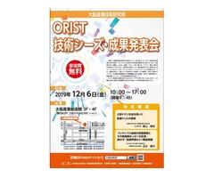 【無料】大阪産業技術研究所「ORIST技術シーズ・成果発表会」(12月6日)
