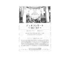 プチコンサート in けいはんなプラザ   【10月16日(水)開催】