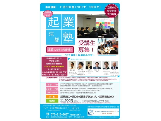 2019年度 第2回「京都起業塾」開催のお知らせ