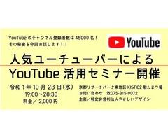 YouTuberによるYouTube活用セミナー