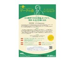 先崎彰容先生ご講演 第76回けいはんなゲーテの会 吉本隆明『共同幻想論』をつうじて、国家・社会の実像に迫る