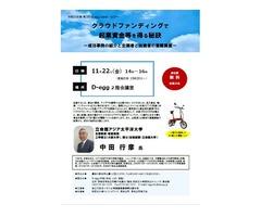 D-egg セミナー「クラウドファンディングで起業資金等を得る秘訣」(11/22開催)