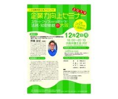 三会協働知財支援プロジェクト「企業力向上セミナー ~スタートアップにおけるデータと法務・知財戦略 in 大阪~」