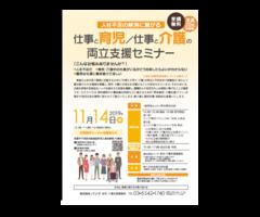 (11/14)人材不足の解消につながる「仕事と育児/仕事と介護の両立支援セミナー」