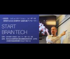 第10回START BRAIN TECH~創造性・コミュニケーション・ユーザーの感情的な反応を解明する最先端アプローチ~