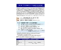 【HAB研】11/20開催「分散型電源(電池)システム技術の動向」