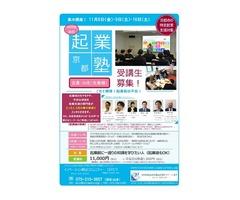 【再募集】2019年度 第2回「京都起業塾」受講者募集のお知らせ