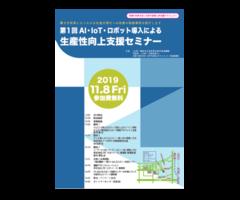 2019/11/8開催『第1回AI・IoT・ロボット導入による生産性向上支援セミナー』のご案内(再掲)