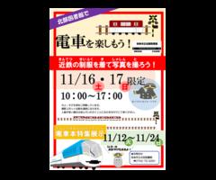 北部図書館で電車を楽しもう!(11/12~24)~近鉄の制服を着て写真を撮ろう(11/16-17)~【奈良市立北部図書館】