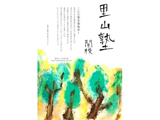 2019年度第5回里山塾「里山でアートする」