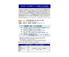 ★締切日延長★11/20(水)開催「分散型電源(電池)システム技術の動向」【HAB研】
