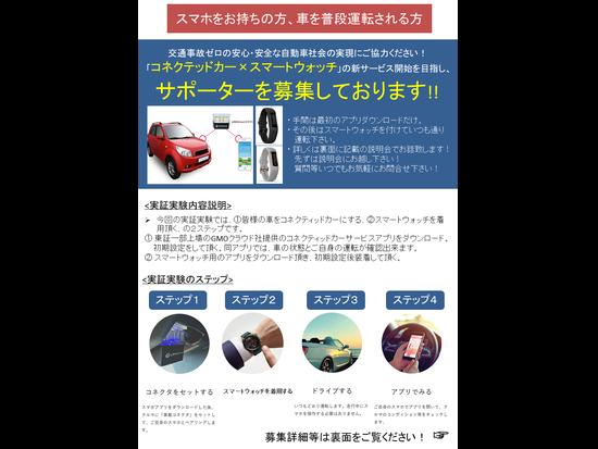 コネクテッドカー × スマートウォッチ実証実験の協力者募集