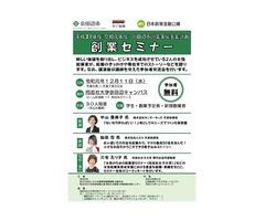 平成31年度(令和元年度)京田辺市創業支援事業計画「創業セミナー」開催のご案内