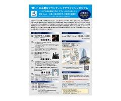 """「""""商い""""に必要なブランディングデザインシンポジウム~マツダの成功事例に学ぶ、デザインとの付き合い方~」を大阪工業大学梅田キャンパスにて開催します"""