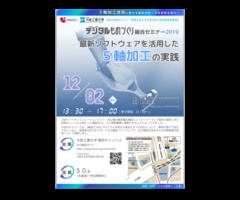 【無料】デジタルものづくり:最新ソフトウェアを活用した5軸加工の実践