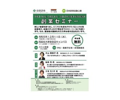 平成31年度(令和元年度)京田辺市創業支援事業計画「創業セミナー」開催のご案内(再掲)