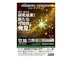 大阪府立大学・大阪市立大学 ニューテクフェア2019を開催