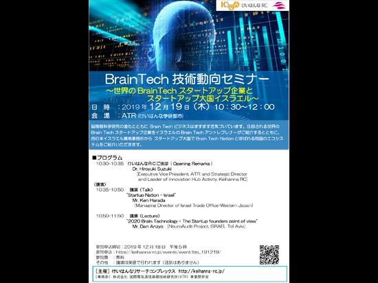 Brain Tech 技術動向セミナー~世界のBrain Techスタートアップ企業とスタートアップ大国イスラエル~