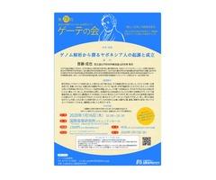 斎藤成也先生ご講演 第78回けいはんなゲーテの会「ゲノム解析から探るヤポネシア人の起源と成立」