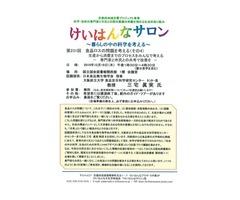 12月19日(木)開催のけいはんなサロン第231回 ≪食品ロスの問題について考える(4)≫へのお誘い(^_^)/