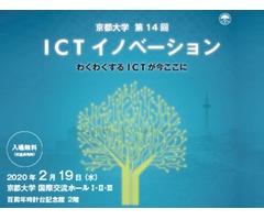 京都大学第14回ICTイノベーション
