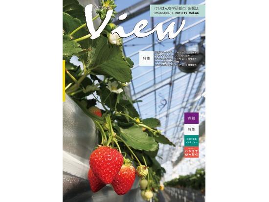 広報誌けいはんなView vol.44を発行しました。