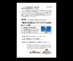 飛躍する中小企業経営者育成セミナー(第2回)【2020.1.23開催】